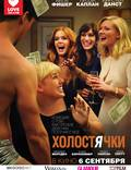 """Постер из фильма """"Холостячки"""" - 1"""
