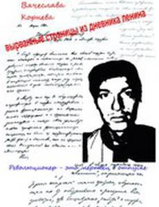 Вырванные страницы из дневника Ленина