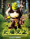 """Постер из фильма """"Шрек 2"""" - 1"""