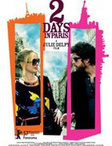 Два дня в Париже
