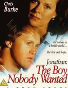 Джонатан: Мальчик, которого никто не любил