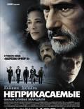 """Постер из фильма """"Неприкасаемые"""" - 1"""