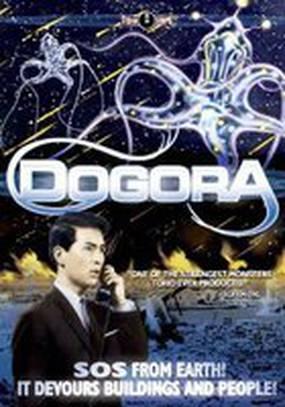 Космический монстр Догора
