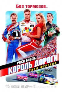 Постер Рики Бобби: Король дороги