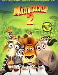 "Постер из фильма ""Мадагаскар 2"" - 1"