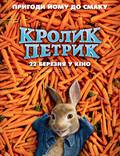 """Постер из фильма """"Кролик Питер"""" - 1"""