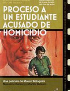 Студент, обвиненный в убийстве