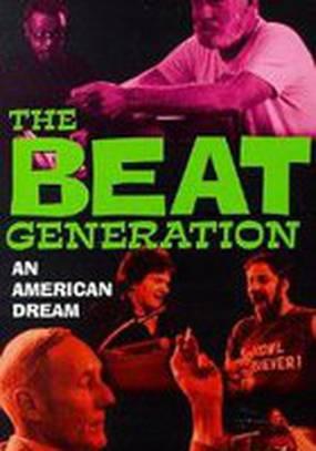 Бит-поколение: Американская мечта