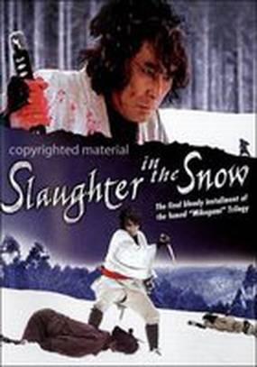 Резня в снегу