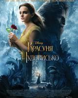 "Постер из фильма ""Красавица и чудовище"" - 3"