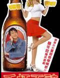 """Постер из фильма """"Пил, пью и буду пить"""" - 1"""