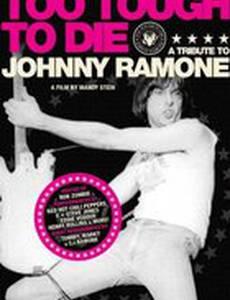 Слишком крут, чтобы умереть: Чествование Джонни Рамоне
