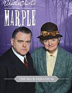 Мисс Марпл: Синяя герань