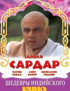 Сардар