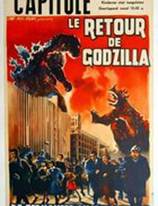 Годзилла снова нападает