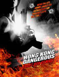 Опасный Гонконг