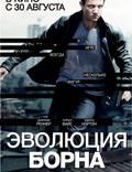 """Постер из фильма """"Наследие Борна"""" - 1"""
