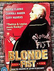Кулак блондинки
