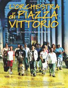 Оркестр с площади Витторио