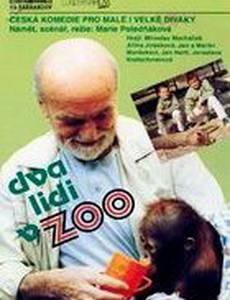 Близнецы в зоопарке