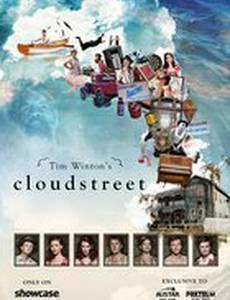 Улица облаков (мини-сериал)