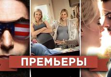 Обзор премьер четверга 17 мая 2012 года