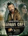 "Постер из фильма ""Кафе «Мадрас»"" - 1"