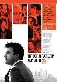 Постер Прожигатели жизни