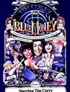 Синие деньги