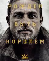 "Постер из фильма ""Меч короля Артура (Король Артур: Начало легенды)"" - 2"