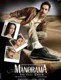 """Постер из фильма """"Манорама"""" - 1"""