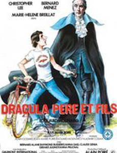 Дракула – отец и сын
