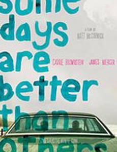 Некоторые дни лучше остальных