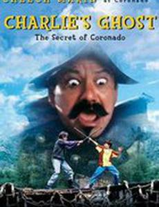 Привидение Чарли