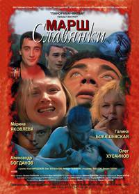 Постер Марш славянки
