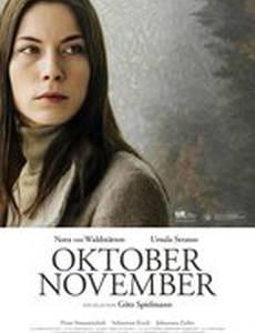 Октябрь ноябрь