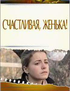 Счастливая, Женька!