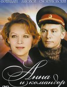 Анна и командор