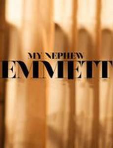 Мой племянник Эммет