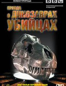 BBC: Правда о динозаврах-убийцах