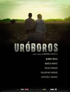 Уроборос