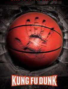 Баскетбол в стиле кунг-фу