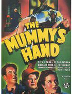 Рука мумии