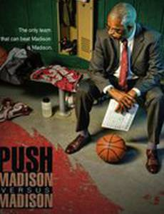 Толчок: Школа Мэдисон против школы Мэдисон