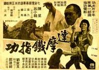 Постер Брюс и кунг-фу монастыря Шао-Линь