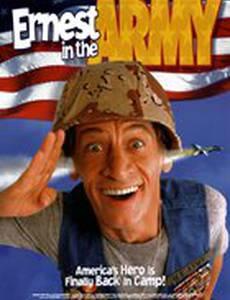 Невероятные приключения Эрнеста в армии