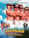 """Постер из фильма """"Супердетки: Вундеркинды 2"""" - 1"""