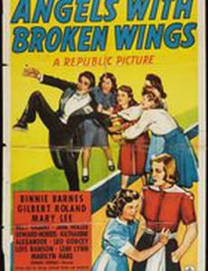 Ангелы со сломанными крыльями
