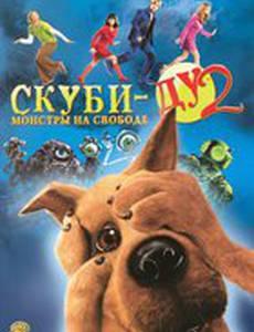 Скуби-Ду 2: Монстры на свободе