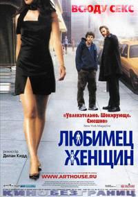 Постер Любимец женщин
